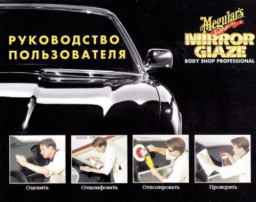 Шлифовальная машина для полировки автомобиля